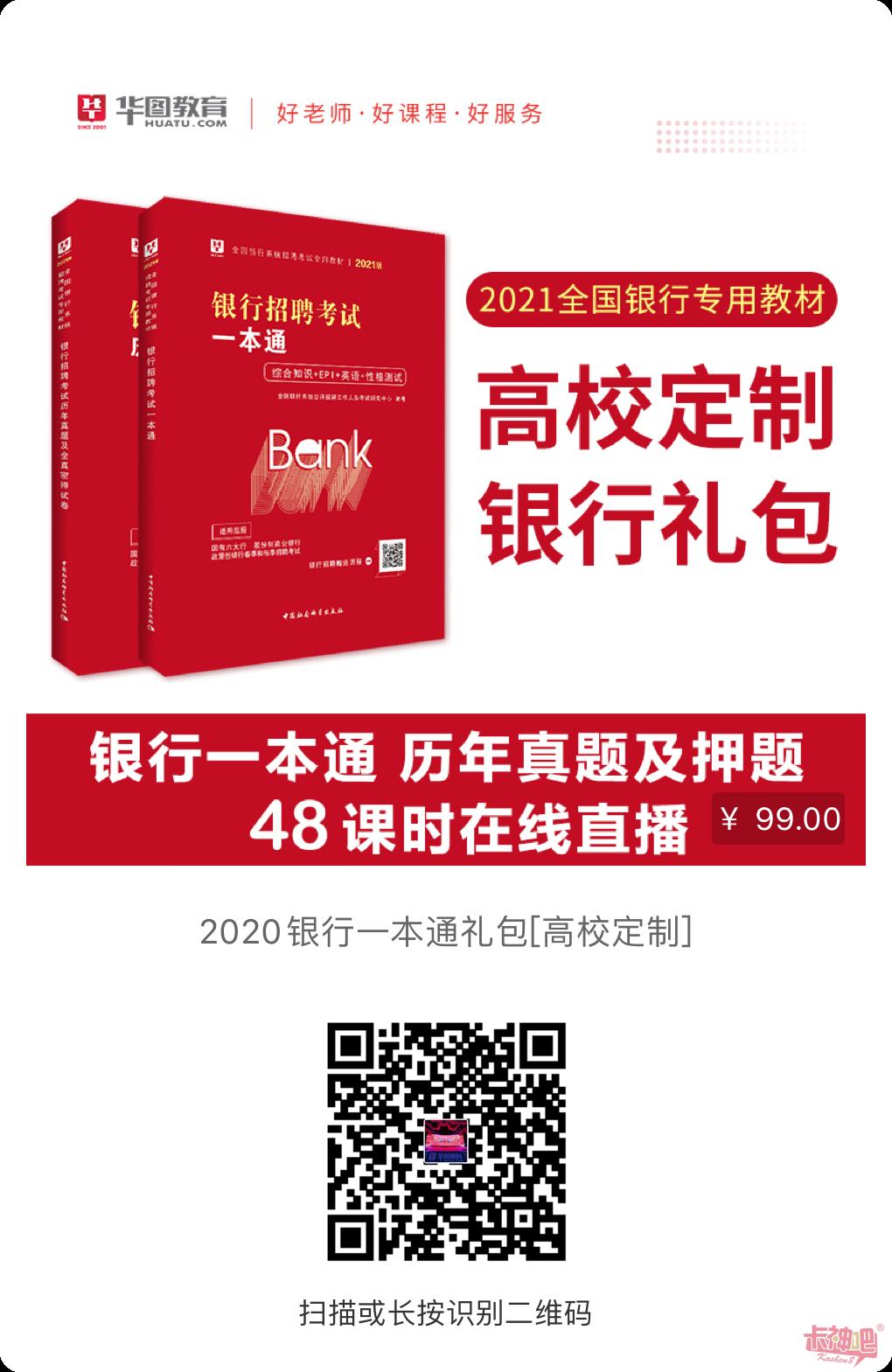 华夏银行海口分行个人信贷部招聘公告