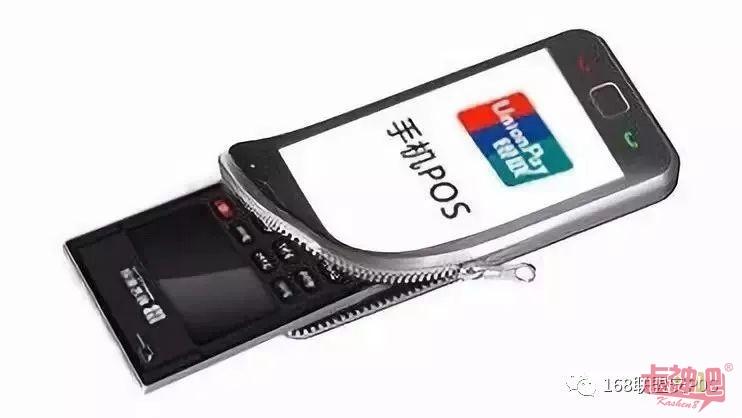 【电银付】手机POS机——引领支付行业发展趋势